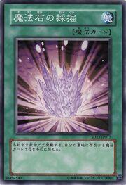 MagicalStoneExcavation-SD15-JP-C