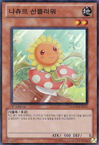 File:NaturiaSunflower-HA03-KR-SR-1E.jpg