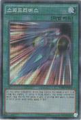 SpeedRecovery-SPHR-KR-SR-UE
