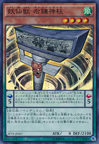 ファイル:YosenjuShinchuR-SPTR-JP-SR.png
