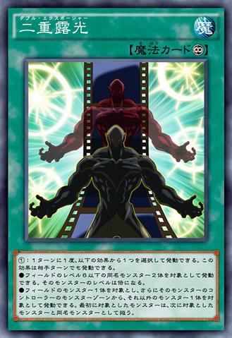File:DoubleExposure-JP-Anime-AV.png