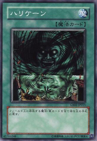 File:GiantTrunade-GS02-JP-C.jpg