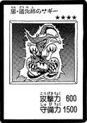 SaggitheDarkClown-JP-Manga-DM