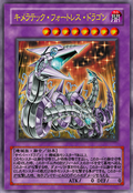 ChimeratechFortressDragon-JP-Anime-GX