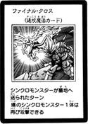 FinalCross-JP-Manga-5D