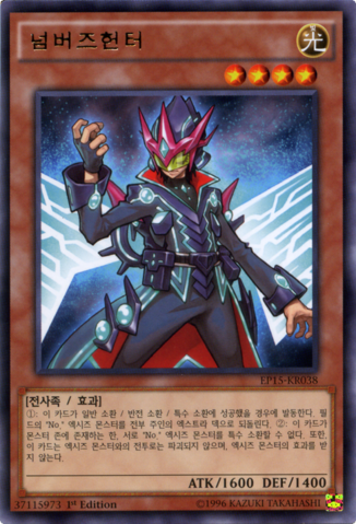 File:NumeralHunter-EP15-KR-R-1E.png