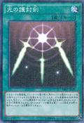 SwordsofRevealingLight-MB01-JP-MLR