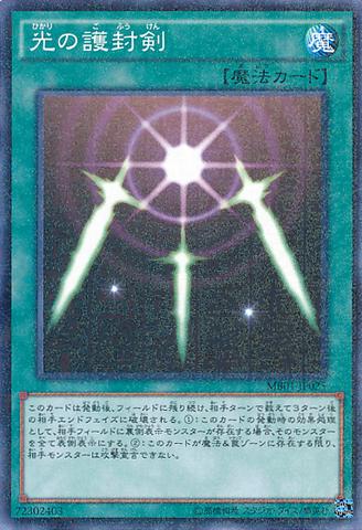 File:SwordsofRevealingLight-MB01-JP-MLR.png