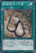 SymbolsofDuty-SD25-JP-C