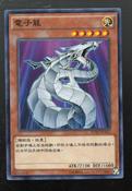 CyberDragon-SD18-TC-C