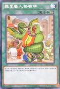GoblinCircus-CBLZ-TC-NR