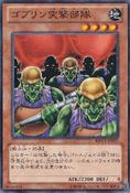 GoblinAttackForce-HD13-JP-C-D