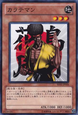 File:KarateMan-BE01-JP-C.png