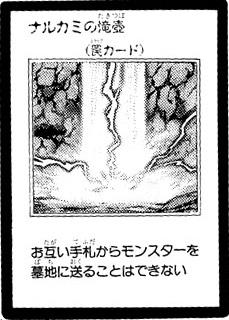 File:NarukamiWaterfall-JP-Manga-GX.jpg