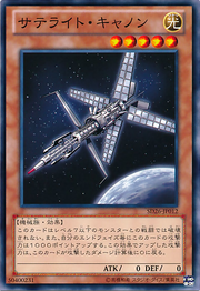 SatelliteCannon-SD26-JP-C