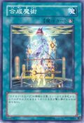SynthesisSpell-STON-JP-C