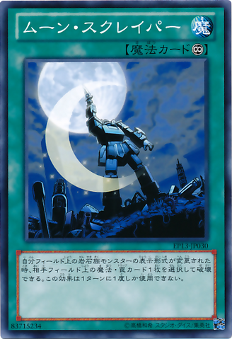 File:AttacktheMoon-EP13-JP-C.png