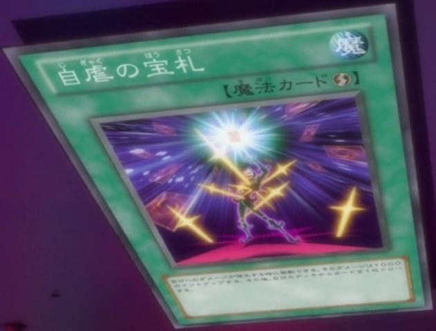 File:CardofEndurance-JP-Anime-ZX.png