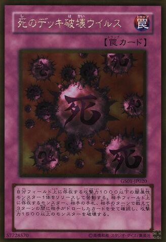 File:CrushCardVirus-GS01-JP-GUR.jpg