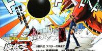 Yu-Gi-Oh! R - Duel Round 002