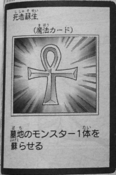 MonsterReborn-JP-Manga-5D