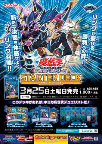 File:ST17-Poster-JP.png