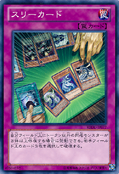 ThreeofaKind-REDU-JP-C
