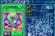 DragonTreasure-GB8-JP-VG