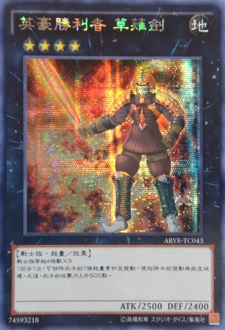 File:HeroicChampionKusanagi-ABYR-TC-ScR.png
