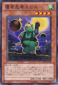 MaskedNinjaEbisu-ORCS-JP-C