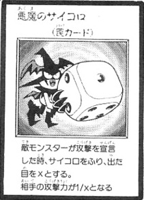 File:SkullDice-JP-Manga-R.jpg