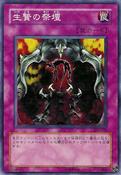AltarforTribute-305-JP-C