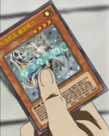 File:ConstellarSombre-KR-Anime-AV.png
