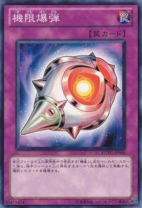 MektimedBlast-EXVC-JP-C