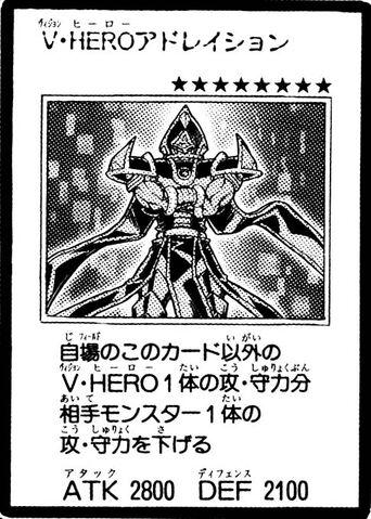 File:VisionHEROAdoration-JP-Manga-GX.jpg