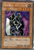 GearfriedtheIronKnight-JP-Anime-DM-2