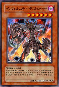 InfernityDestroyer-JP-Anime-5D