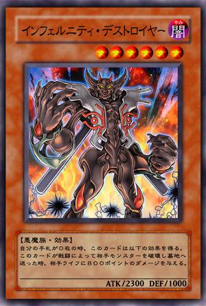 File:InfernityDestroyer-JP-Anime-5D.png