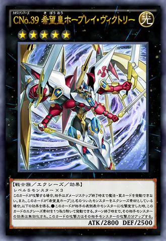 File:NumberC39UtopiaRayVictory-JP-Anime-AV.png