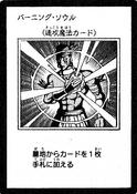 BurningSoul-JP-Manga-5D