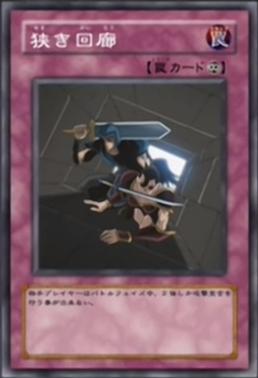 File:NarrowCorridor-JP-Anime-DM.png