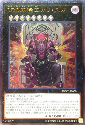 File:DDDDuoDawnKingKaliYuga-DOCS-JP-UtR.png