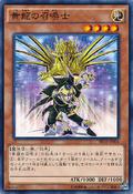 GoldenDragonSummoner-ST14-JP-C