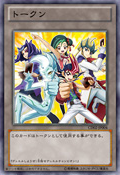 File:Token-CD02-JP-OP-WorldDuelCarnival.png