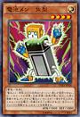 Batteryman9Volt-DUEA-JP-OP