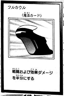 File:FullFairing-JP-Manga-AV.png