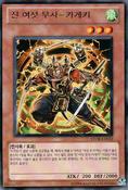 LegendarySixSamuraiKageki-STOR-KR-R-UE