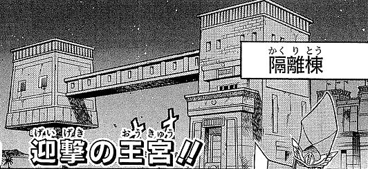 File:Isolation Tower - manga.png