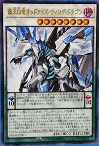 YuGiOh! TCG karta: Odd-Eyes Wing Dragon