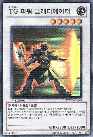 File:TGPowerGladiator-EXVC-KR-SR-1E.jpg